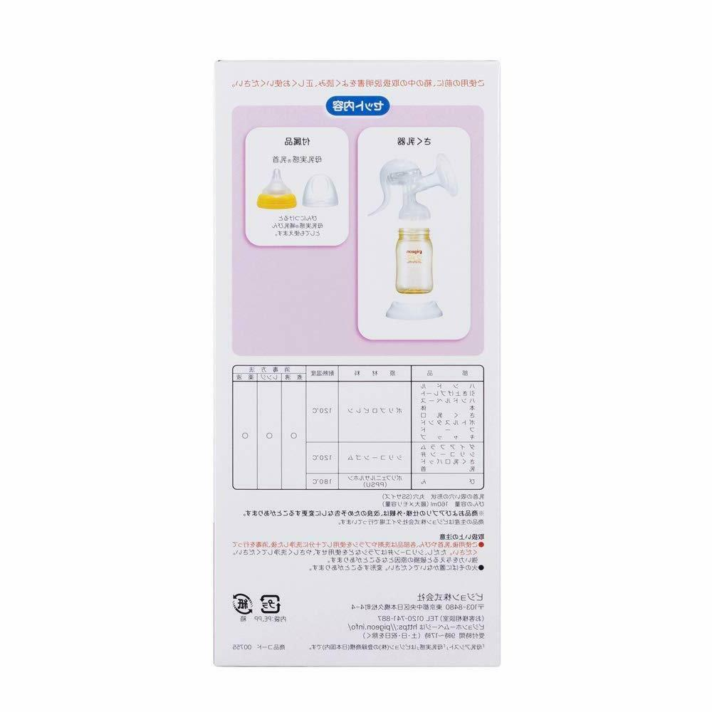 Pigeon Breastfeeding assistance breast pump type angle
